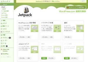 04_旧JetPackマウスオーバーで連携解除