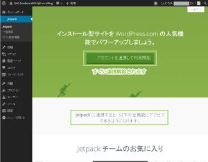 05_WordPress.comアカウント連携解除済