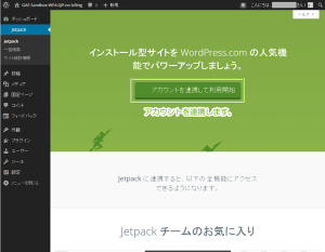 06_WordPress.comアカウント連携開始