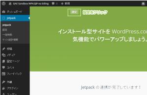 02_JetPack設定を選択