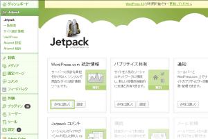 04_旧JetPack・さらに詳しくを選択