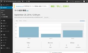 09_JetPackサイト統計・機能停止前