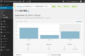 10_JetPackサイト統計・機能再有効化後