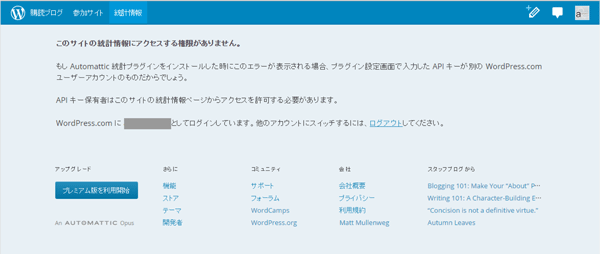 03_WordPress.comサイト統計無効状態のアクセス
