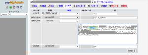 04_テーブルデータの無理やり更新