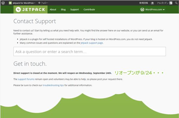 jetpack-reset-order_st02