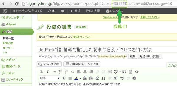 05_投稿IDの確認方法