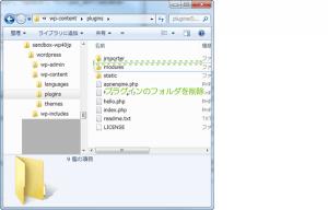 02_アプリケーションローカルからプラグイン削除(GAE)