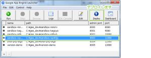03_アプリケーションのデプロイ(GAE)