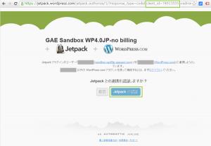 08_JetPack連携(GAE)