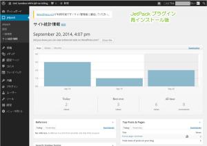10_サイト統計情報・再インストール後(GAE)