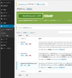 19_インストール完了とWordPress.com連携