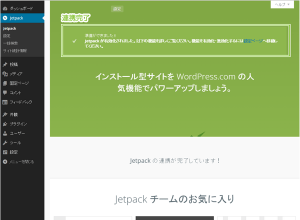 20_WordPress.com連携完了