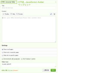 01_HTML JavaScript Adderウィジェット