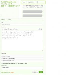 04_Post6 Widget Area(ページエリア前挿入エリア)
