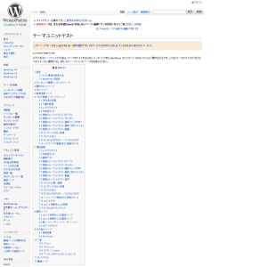 01_WordPressユニットテストデータCodex