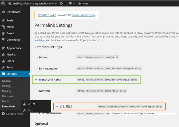 10_パーマリンク設定の設定変更