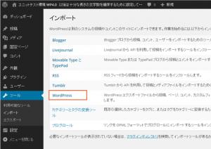 13_ツール・インポートからWordPress選択