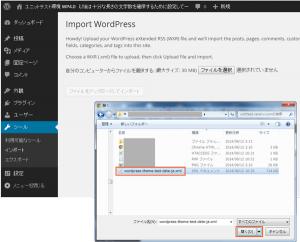17_テストデータのファイル選択とアップロード