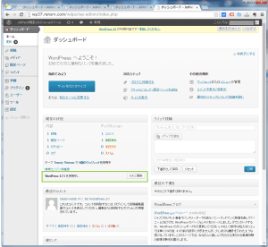02_WordPressバージョン3.7.1