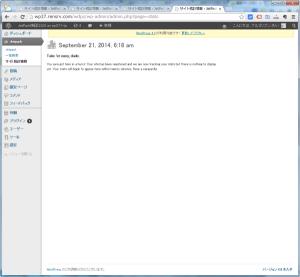 08_WordPress.comサイト統計準備中(3.7.1)