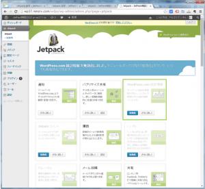 13_WordPress.comサイト統計無効化(3.7.1)