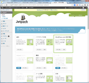 14_WordPress.comサイト統計有効化(3.7.1)