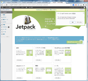 18_WordPress.com再連携(3.7.1)
