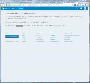 19_WordPress.comサイト統計アクセス不可(3.7.1)