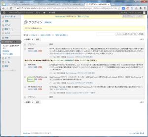 23_プラグインの再有効化(3.7.1)