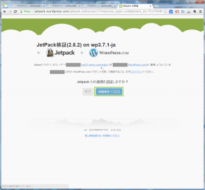 25_JetPack認証(3.7.1)