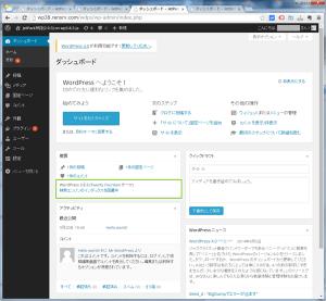 02_WordPressバージョン3.8.3
