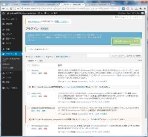 04_WordPress.comアカウント連携(3.8.3)