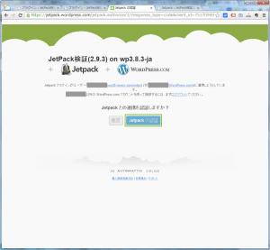 06_JetPack認証(3.8.3)