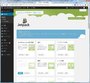 07_JetPack認証完了(3.8.3)
