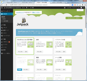 14_WordPress.comサイト統計有効化(3.8.3)