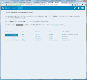 19_WordPress.comサイト統計アクセス不可(3.8.3)