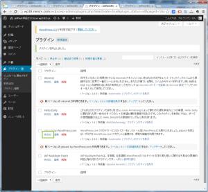 23_プラグインの再有効化(3.8.3)