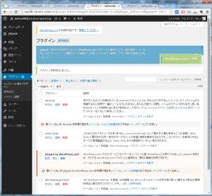 24_WordPress.comアカウント連携(3.8.3)