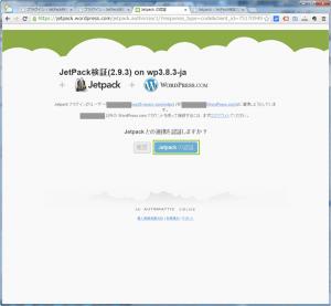 25_JetPack認証(3.8.3)