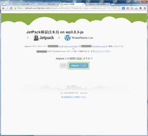 29_JetPack認証(3.8.3)