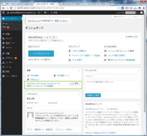 02_WordPressバージョン3.9.2