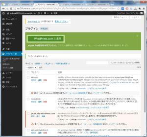 04_WordPress.comアカウント連携(3.9.2)