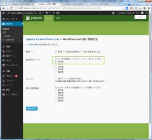 09_管理者ページビューカウント(3.9.2)
