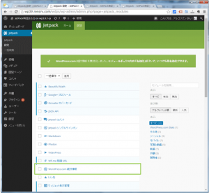 13_WordPress.comサイト統計無効化(3.9.2)