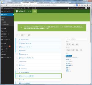 14_WordPress.comサイト統計有効化(3.9.2)