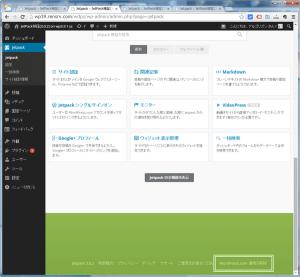 17_WordPress.com連携解除(3.9.2)