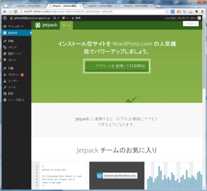 18_WordPress.com再連携(3.9.2)