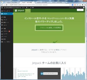 18_WordPress.com再連携(3.9.2)