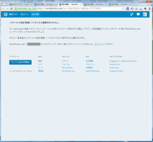 19_WordPress.comサイト統計アクセス不可(3.9.2)
